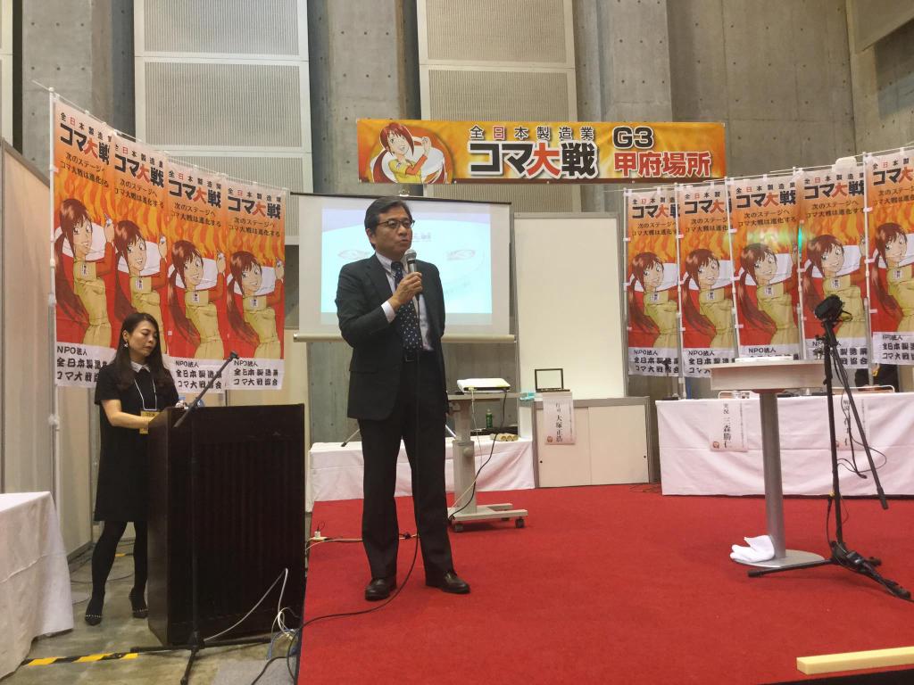 全日本製造業コマ大戦G3甲府場所司会