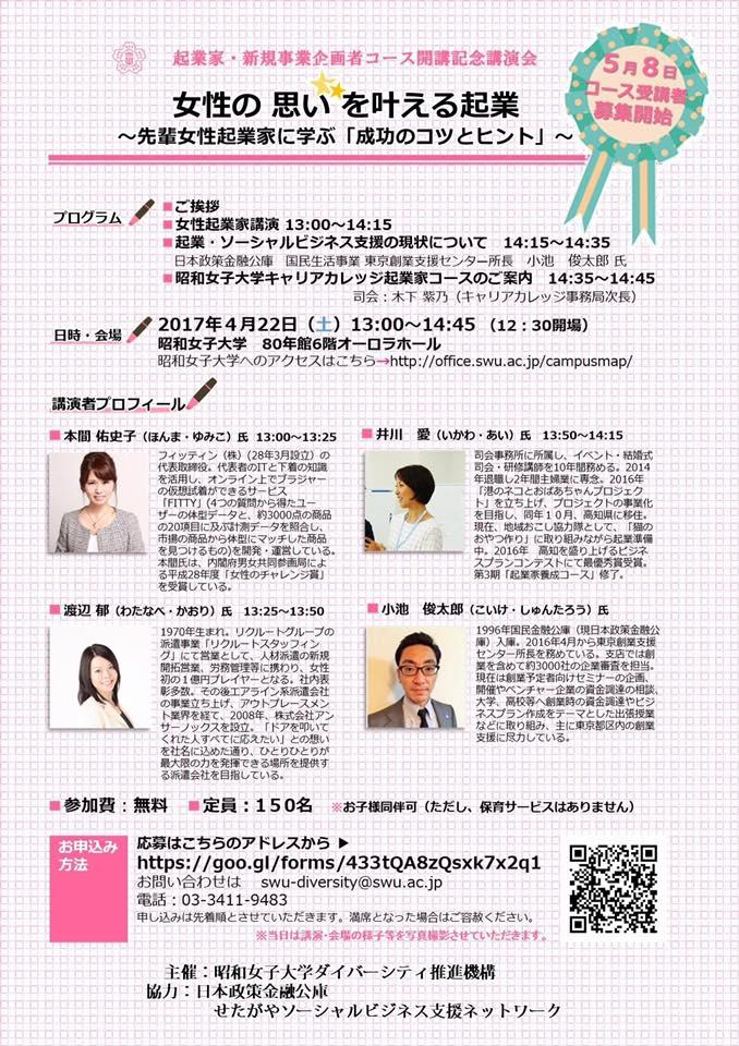 昭和女子大学ダイバーシティ推進機構イベント詳細