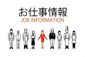 アンサーノックスお仕事情報ロゴ