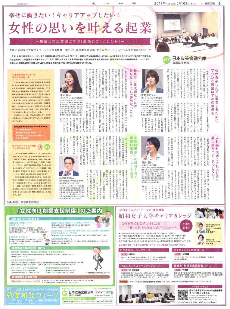 昭和女子大学女性起業家イベント